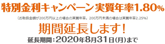 campaign20200701 オリコローン8月31日までキャンペーン延長中