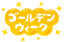 text_goldenweek ゴールデンウイーク