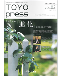TOYO press vol.02 April 2011